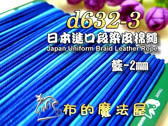【布的魔法屋】d632-3日本進口藍色2mm段染皮棉繩 (日本製彩色仿皮棉繩,緞染棉繩圓包繩.出芽蠟繩臘繩皮繩縮口繩)