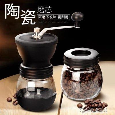 手搖咖啡磨豆機便攜咖啡研磨機小型磨粉機手動咖啡粉碎機手沖咖啡 【台灣現貨】