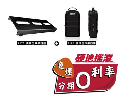 【硬地搖滾】限量超值組合價!MONO M80 LITE 便攜型效果器盤 黑色 + TICK 便攜型效果器袋