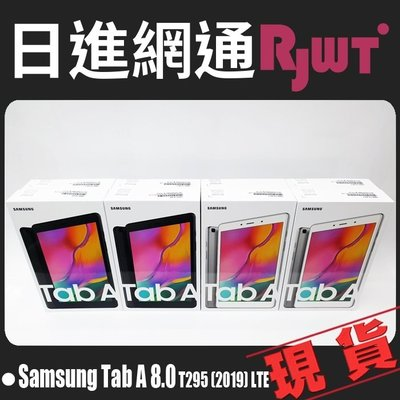 [日進網通西門店] SAMSUNG TAB A 8.0 2019 T295 LTE版 可通話 下殺空機只要4450元
