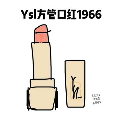 睡豬豬睡衣店~現貨 ysl圣羅蘭2021新色方管口紅唇膏2066 156 153 157 154 21