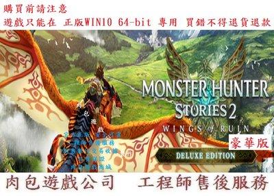 PC版繁體 肉包遊戲 魔物獵人物語2:破滅之翼 豪華版 STEAM Monster Hunter Stories 2
