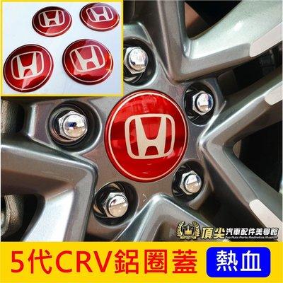 HONDA本田5代5.5代【CRV5鋁圈蓋】2017-2021年CRV五代 紅H標誌 不鏽鋼輪圈蓋 LOGO 輪胎中心蓋