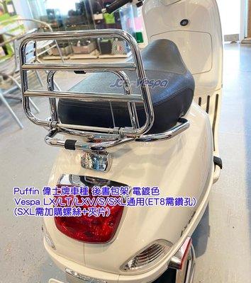 【嘉晟偉士】Puffin 偉士牌 LX/LT 後書包架 後貨架 電鍍 Vespa LXV/S/SXL通用(ET8需鑽孔)