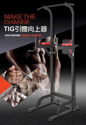 1TIG 單槓機 /單槓/ 引體向上/ 拉筋機/ 脊椎拉伸/ 臂力訓練/ 單雙杠/拉筋板/訓練台/仰臥起坐/健腹輪/拉筋
