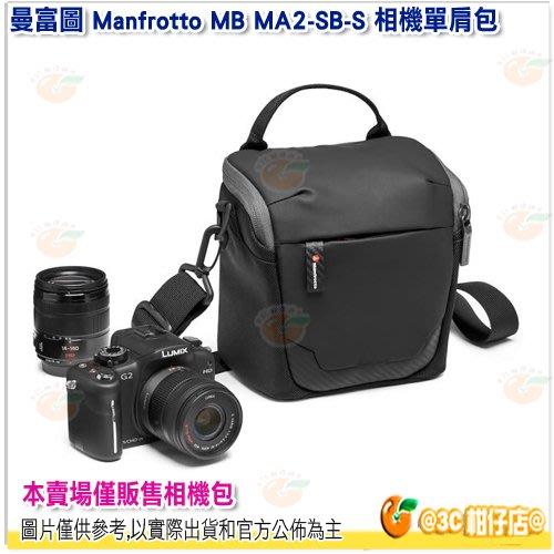 曼富圖 Manfrotto Advanced² Shoulder MB MA2-SB-S 相機單肩包 相機包 正成公司貨