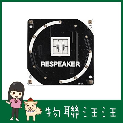 含稅附發票~ReSpeaker 4-Mic Array for Raspberry Pi 樹莓派4麥克風陣列