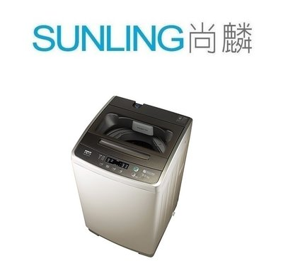 尚麟SUNLING 三洋 媽媽樂 8公斤洗衣機 ASW-95HT 新款 9公斤 ASW-96HTB 不鏽鋼內槽 歡迎來電
