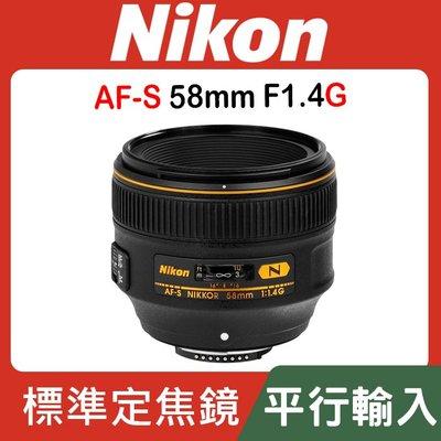 【平行輸入】Nikon AF-S NIKKOR 58mm F1.4 G 旗艦大光圈定焦鏡 N鍍膜 f/1.4G