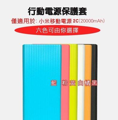 【宅動力】小米 行動電源2C 專用矽膠保護套 20000mah 2C