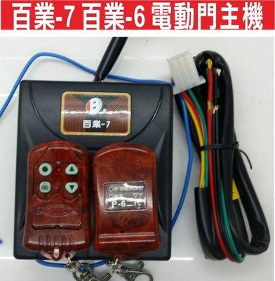 遙控器達人百業7號百業6號百業5號電動門主機通用可安裝快速捲門傳統鐵捲門遙控距離遠 遙控遺失可自行改號 防盜拷 防掃瞄