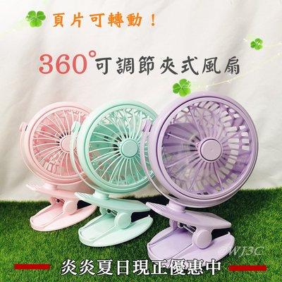 360度 夾式迷你風扇 可換電池 推車風扇 嬰兒車風扇 電風扇 小電扇 夾扇 立扇 桌扇