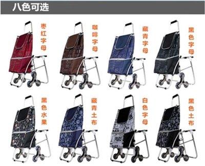 折疊爬樓帶座椅帶凳鋁合金老年購物車手拉便攜家用買菜車KXG12