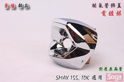 ☆車殼王☆SMAX-S-MAX-155-1DK=排氣管護蓋-尾段-電鍍銀-景陽部品