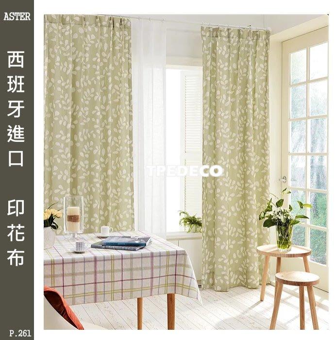 【大台北裝潢】雅傢飾布 窗簾布 西班牙進口 印花布 大寬幅 綠底葉子 P261