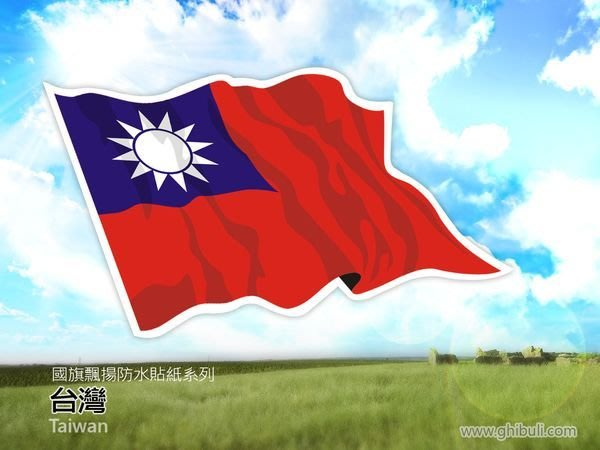 【國旗貼紙專賣店】中華民國旗飄揚行李箱貼紙/抗UV防水/Taiwan/各國款可客製