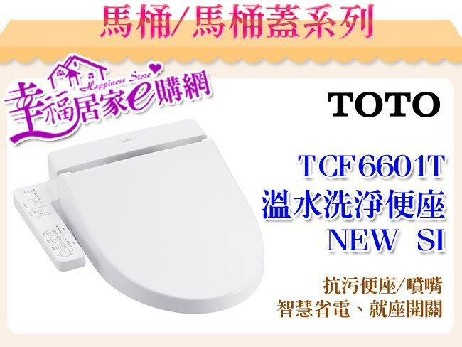 TOTO 衛洗麗 免治馬桶座 TCF6601T 原廠保固 二件合購價 自取加碼送浴室清潔劑一瓶