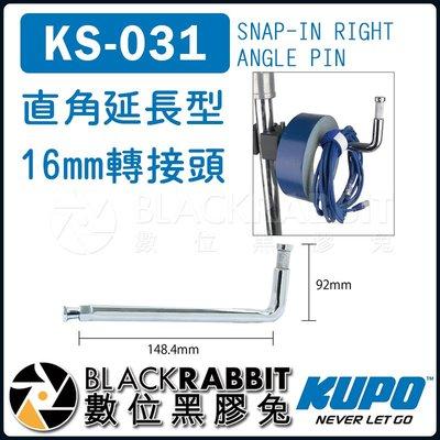 數位黑膠兔【 KUPO KS-031 直角 延長型 16mm 轉接頭 】 芭樂頭 攝影 六角 C型夾 燈架 旗板頭