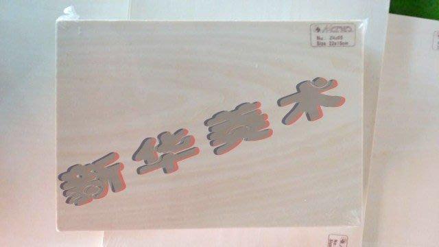 聚吉小屋 #馬利全椴木木刻板Z4004/版畫用品材料22x30cm/A4 16K雕刻板版畫板