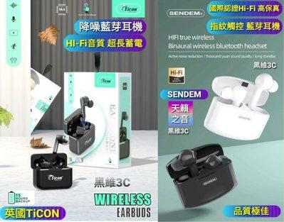 質感極佳 旗艦版 英國Ticon 澳洲Sendem 觸控藍芽耳機AirPods Pro 2蘋果原廠耳機iPhone12