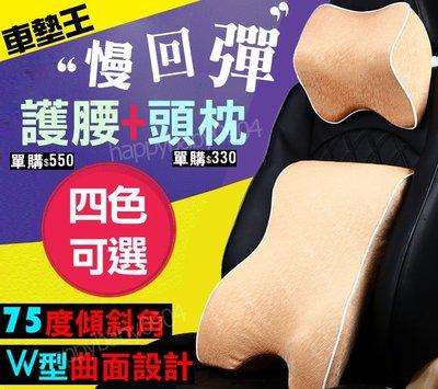 【車墊王】◎慢回彈◎人體工學設計『時尚流星紋記憶頭枕』護頸枕/車用枕頭/汽車頭枕/護頸/靠枕※合購腳踏墊/避光墊省更多