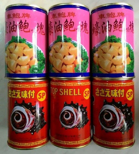 【超值】年節送禮 蠔油鮑味塊*3+調味螺肉*3 台製 高CP值 螺肉罐 罐頭禮盒