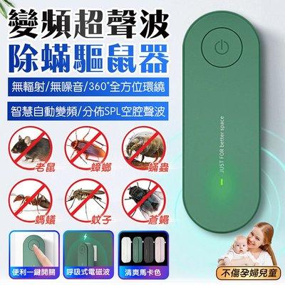 【24H台灣出貨 智能變頻超音波除螨器】360度大範圍靜音 超聲波家用除蟎儀 驅蚊器 驅蟲器驅鼠器 物理除蟎