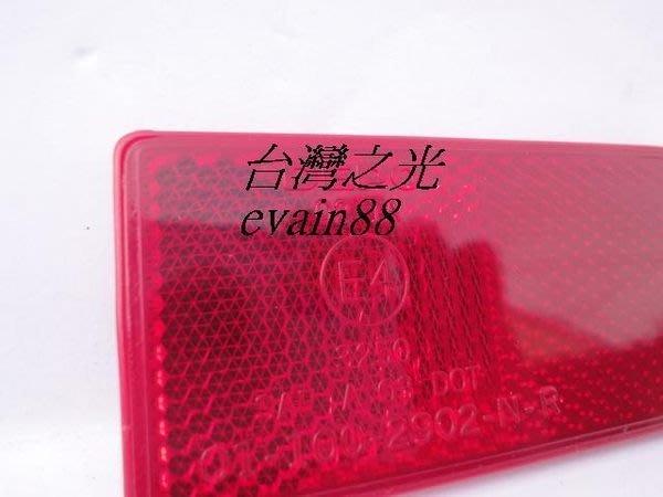 《※台灣之光※》全新通用方型紅色反光片歐盟E-MARK認證非便宜貨TOBE Q W M car MINI COOPER可用