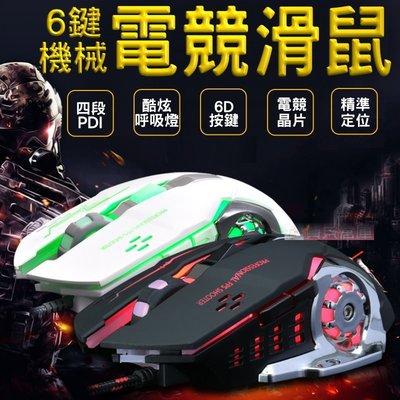 寶貝倉庫-有線電競滑鼠-遊戲滑鼠-鋁合金底板-6D-4段DPI-USB插口-呼吸燈-發光炫彩滑鼠-機械滑鼠-2色可選
