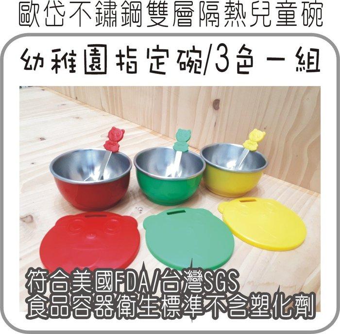 河馬班-兒童餐具╭☆歐岱不銹鋼雙層隔熱兒童碗餐具-(有洞/無洞款)☆幼稚園餐具-重色款