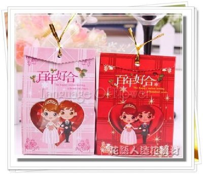 ◎花語人造花資材◎*百年好合喜糖盒*2色~婚禮小物~喜糖包裝盒~送客禮