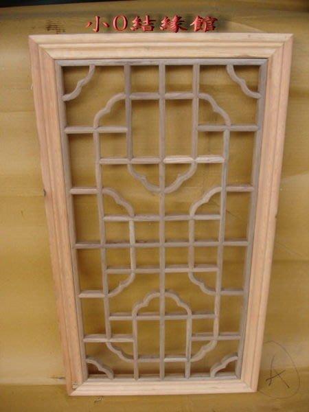 小o結緣館仿古傢俱.......幾何圖形窗花(直'橫兩用)(香樟木)91x3.5x51(編號13)