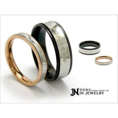 .傑恩JN飾品.【0212_A】『愛永遠』西德鋼情人對戒指.僅美圍5號.6號.7號.8號.特價(單件)