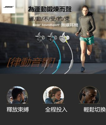 [律動音響] BOSE soundsport wireless 無線耳機 藍牙運動防汗防水入耳式跑步健身耳機