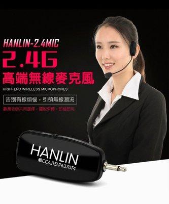 【HANLIN-2.4MIC】頭戴2.4G麥克風 隨插即用免配對