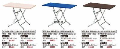 最信用的網拍~高上{全新}3.5尺折合餐桌(R611-26)電鍍折合餐桌/申請専利餐桌腳