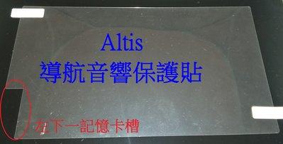 2017-15年Toyota 豐田Altis 導航音響保護膜 觸控保護貼 一片 (左下方一HDMI/USB記憶卡槽)#3
