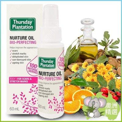 【澳洲精選】Thursday Plantation 星期四農莊 Nurture Oil 天然植物精油 60ml-特價