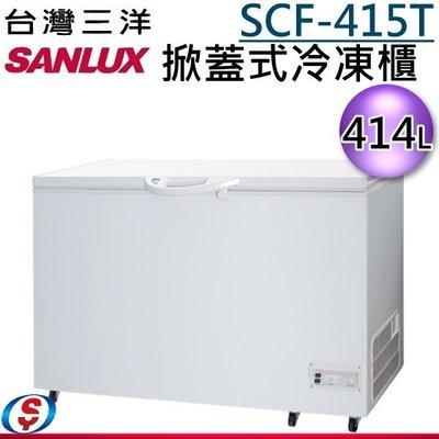 ~信源 ~415公升~SANLUX三洋冷凍櫃~~全省送貨 可貨到 ~    SCF~415