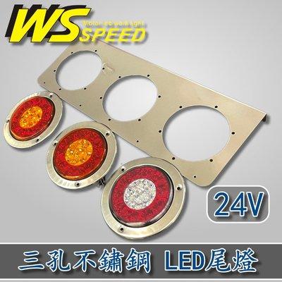 『 W.S嘉義之光』平面三圓尾燈 白鐵 圓形 24V 爆亮LED後燈 煞車燈/方向燈/警示燈 聯結車 砂石車 卡車 貨車