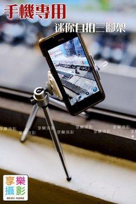 [享樂攝影] FotoFlex 手機迷你三腳架套組 伸縮腳架 自拍架 SONY Xperia Z1 NOTE 錄影 手機座 防手
