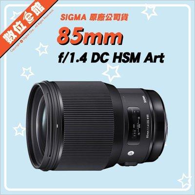 【私訊有優惠【恆伸公司貨】數位e館 SIGMA 85mm F1.4 DG HSM Art 鏡頭 E-MOUNT SONY