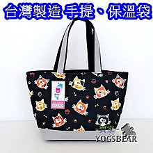 【YOGSBEAR】台灣製造 G 手提袋 保溫袋 保冷袋  手提包 餐袋 便當袋  拉鍊包 水餃包 D55 黑