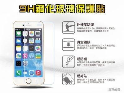 『9H 鋼化玻璃保護貼』HTC One X9 X9u 非滿版 鋼化玻璃貼 螢幕保護貼 鋼化貼 保護膜 9H硬度