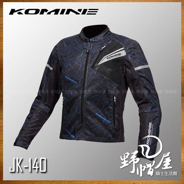 三重《野帽屋》日本 Komine JK-140 春夏款防摔衣 3D剪裁 網眼設計 七件式護具 另有女款。藍線條黑