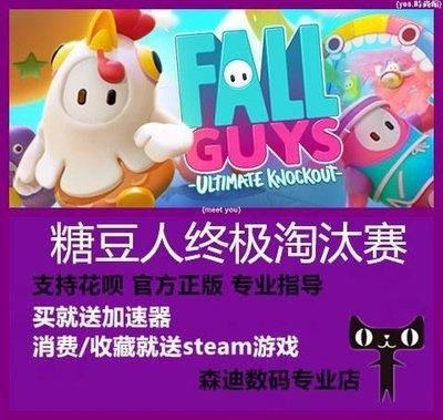 {yes.時尚館} PC中文正版 STEAM 糖豆人終極淘汰賽 FALL GUYS ULTIMATE KNOCKOUT 國區禮物G5J47