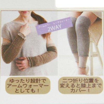 尼德斯Nydus~* 日本進口 保溫 保濕 辦公室小物 抗寒專區  保暖手套 袖套 小腿襪 兩用 共3色- 日本製