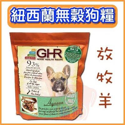 **貓狗大王**紐西蘭GHR健康主義-無榖犬糧放牧羊肉1.81kg 天然糧全齡犬 //與Addiction同工廠