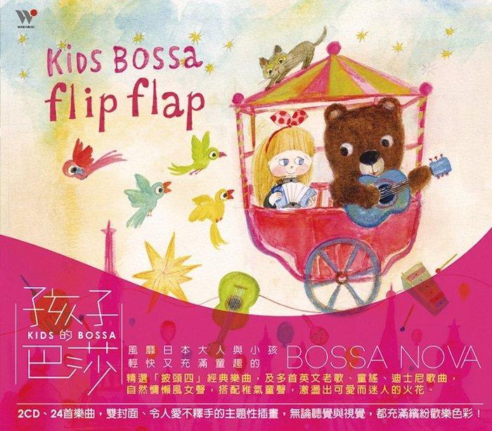 風潮音樂 KIDS BOSSA 孩子的巴莎 2CD 正版