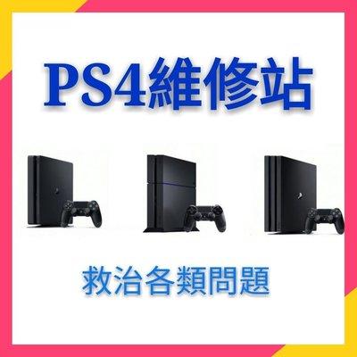 PS4 主機 專業遊戲機維修站 死亡藍燈死亡白燈 hdmi 讀碟 彈碟 開不著機 認不了手制 系統錯誤